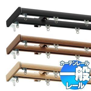 カーテンレール 激安 タチカワ 立川 カーテンレールを必要な分だけ賢く買おう!ファンティアフィル レール4m|interiorkataoka