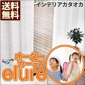 東リのオーダーカーテンエルーアを1cm刻みで縫製します。品質にこたわった一流メーカー品の高級カーテン...