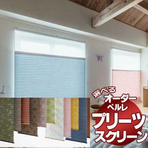 【送料無料】プリーツスクリーン 機能性とデザイン性を兼ね備えた タチカワ ペルレ 無地 マカロン PS-6265〜6284 ペルレ チェーン式|interiorkataoka