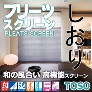 【送料無料】プリーツスクリーン プリーツカーテン しおり25 生地サンプル5品番程度請求|interiorkataoka