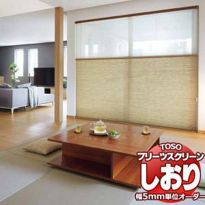 トーソー プリーツスクリーン しおり25 (B価格帯) シングル 和調ベーシック葉月(はづき) TP-7001〜7020|interiorkataoka