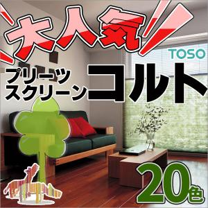 トーソー プリーツスクリーン しおり  シングル チェーン 和調ベーシック コルト扇 幅 49.5×高さ 60cm まで|interiorkataoka