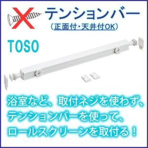 ロールカーテン TOSO トーソー ビスを使わず取付ける テンションバー(120cmまで) 本体と同時購入のみ送料無料 interiorkataoka