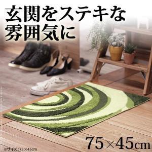 ラグ マット 玄関マット 室内 玄関マット レジーナ 75x45cm おしゃれ|interioronlineshop