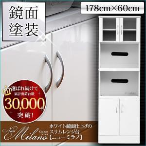 食器棚 キッチン 収納家具 スリムレンジ台 ホワイト鏡面仕上げ 180cm×60cm|interioronlineshop