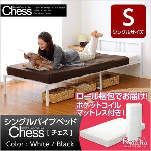 ベッド シングルパイプベッド シングル ロール梱包ポケットコイルマットレス付き|interioronlineshop