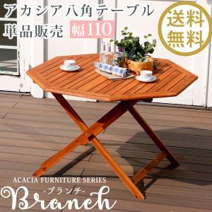 ブランチ 天然アカシア ガーデン八角テーブル幅110 BRGT110|interioronlineshop