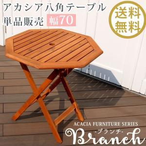 ブランチ 天然アカシア ガーデン八角テーブル幅70 BRGT70|interioronlineshop
