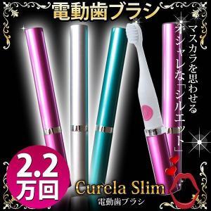 ---商品詳細---  電動歯ブラシ CurelaSlim ---カラー--- シルバー ビビッドピ...