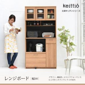 食器棚 おしゃれ 食器棚 おしゃれ レンジ台 レンジ棚 レンジラック 食器棚 北欧 キッチン収納|interioronlineshop