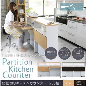 キッチンカウンター 家具 間仕切り 収納 両面収納 幅150 間仕切りキッチンカウンター 150cm幅 収納家具 キッチン|interioronlineshop