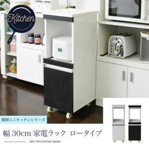 食器棚 おしゃれ キッチン 隙間収納 ラック 幅30 高さ90 奥行40 スリム キャスター コンセント 家電ラック