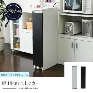 キッチン 隙間収納 ラック スリム キッチンストッカー 幅18 高さ90 奥行40 3段 ロータイプ 調味料ラック|interioronlineshop