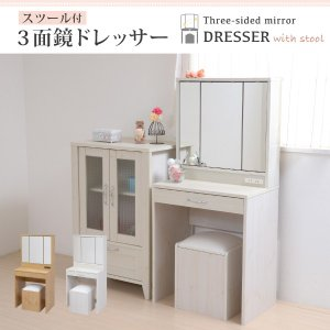 スツール付3面鏡ドレッサー メイク台 化粧台 コスメボックス 激安家具の写真