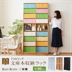 本棚 壁面収納 木製 収納ラック 幅90cm 本収納 interioronlineshop