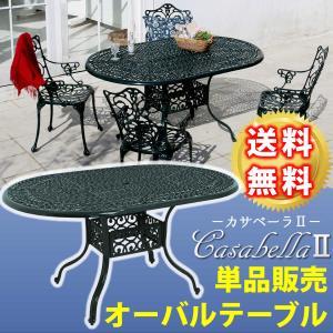 カサベーラ2 オーバルテーブル HOT-1530DGN|interioronlineshop
