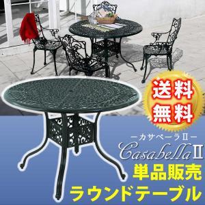 カサベーラ2 ラウンドテーブル HRT-1090DGN|interioronlineshop