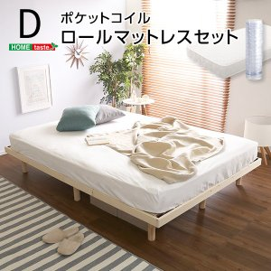 ベッド すのこベッド ダブル 3段階高さ調節 脚付き ポケットコイルロールマットレス付き|interioronlineshop