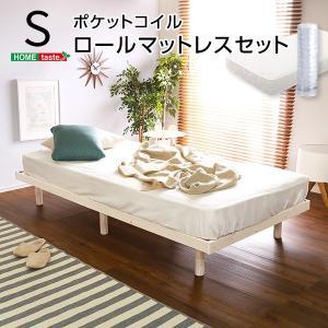 ベッド すのこベッド シングル 3段階高さ調節 脚付き ポケットコイルロールマットレス付き|interioronlineshop