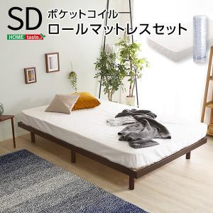 ベッド すのこベッド セミダブル 3段階高さ調節 脚付き ポケットコイルロールマットレス付き|interioronlineshop