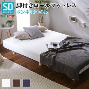ベッド 脚付きロールマットレス ボンネルコイルスプリング セミダブルサイズ|interioronlineshop