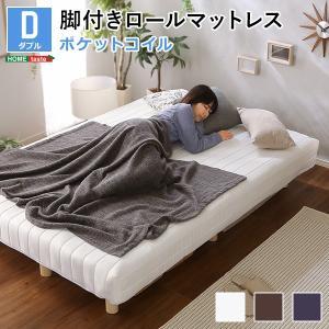 ベッド マットレス 組立カンタン やわらかな寝心地 脚付きロールマットレス ポケットコイルスプリング ダブルサイズ|interioronlineshop