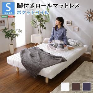 ベッド 脚付きロールマットレス ポケットコイルスプリング シングルサイズ|interioronlineshop