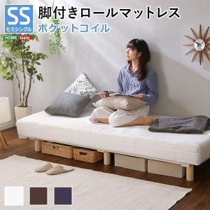 ベッド 脚付きロールマットレス ポケットコイルスプリング セミシングルサイズ|interioronlineshop