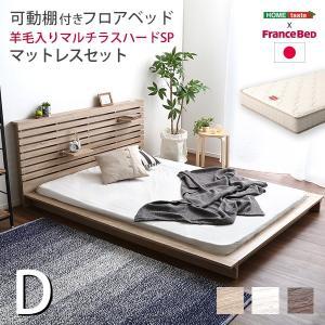 ベッド ダブルマットレスセット 可動棚付き フロアベッド 羊毛入り 日本製|interioronlineshop
