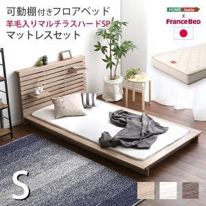 ベッド シングル マットレスセット 可動棚付き フロアベッド 羊毛入り 日本製|interioronlineshop