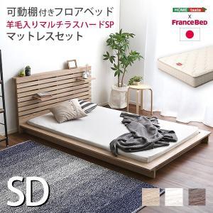 ベッド セミダブルマットレスセット 可動棚付き フロアベッド 羊毛入り 日本製|interioronlineshop