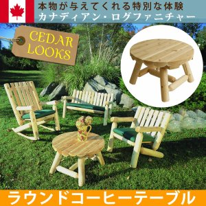 Cedar Looks ラウンドコーヒーテーブル NO9|interioronlineshop