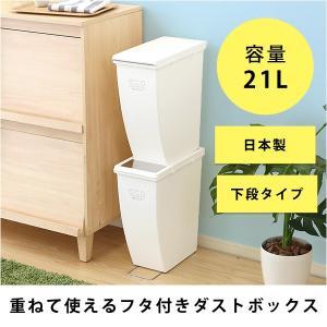 ゴミ箱 エココンテナスタイル下段 スリム ふた付き シンプル スタッキング21L|interioronlineshop