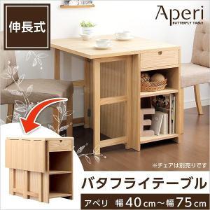 ダイニングテーブル キッチンテーブル バタフライテーブル単品 幅75cm 収納家具|interioronlineshop