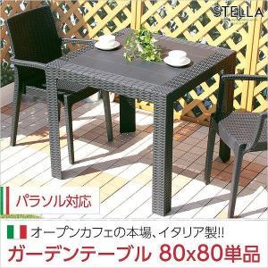 ガーデンテーブル ガーデン カフェテーブル 80cm|interioronlineshop