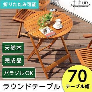 ガーデン アジアン カフェ風 テラス FLEURシリーズ ラウンドテーブル70cm|interioronlineshop