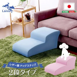 ペットステップ 犬用階段 日本製ドッグステップPVCレザー 犬用階段2段タイプ|interioronlineshop