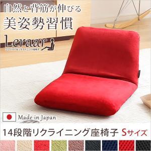 座椅子 リクライニング 座椅子 Sサイズ 日本製 美姿勢習慣 コンパクト|interioronlineshop