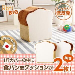 ソファ ソファー 食パンソファ 低反発 かわいい食パンシリーズ|interioronlineshop