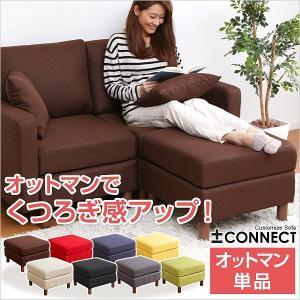 ソファ ソファー オットマン 単品 組み合わせセット ソファセット|interioronlineshop