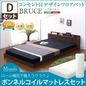 ベッド デザインフロアベッド ブルース ダブル ロール梱包 ボンネルコイルマットレス付き|interioronlineshop