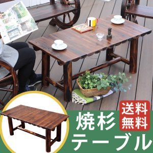 焼杉テーブル WB-T550DBR|interioronlineshop