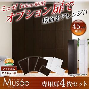 後払いOK ウォールラック用扉4枚セット-幅45専用- Musee-ミュゼ- (壁面収納用扉)の写真