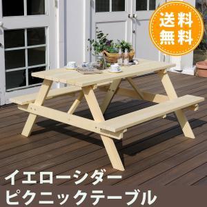 イエローシダーピクニックテーブル YCPT-1350NTU|interioronlineshop