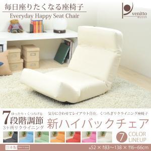 チェア おしゃれ 1人掛け チェア ハイバックチェア 座椅子 日本製 リクライニング|interioronlineshop