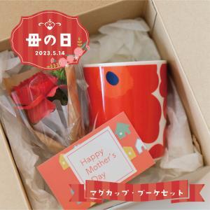 母の日 ギフト マリメッコ marimekko マグカップ ウニッコ unikko ミニブーケ付き ...