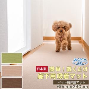 ペット用床保護マット 60×240cm サンコー おくだけ 吸着タイルマット 吸着タイルカーペット ...