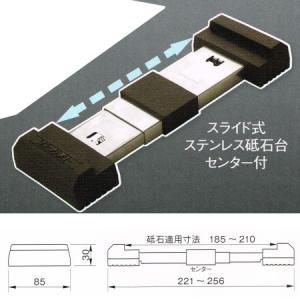 伊藤製作所 123 ワンツースリー スライド式ステンレス砥石台 センター付き GS-SPC