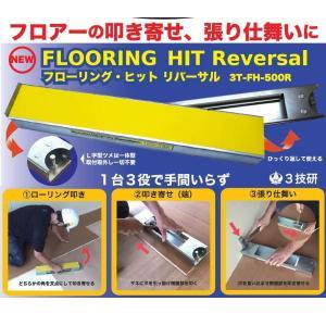 3技研 フローリングヒット リバーサル 3T-FH-500R|interiortool