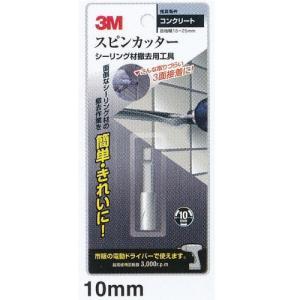 3M スピンカッター 10mm シーリング材撤去工具|interiortool